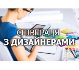 Співпраця з дизайнерами